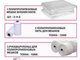 Полипропилен и полиэтилен мешки - фото 2